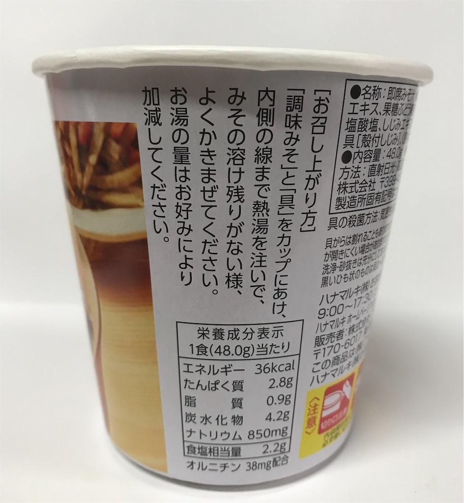 f:id:cupsouplove:20190209005010j:image