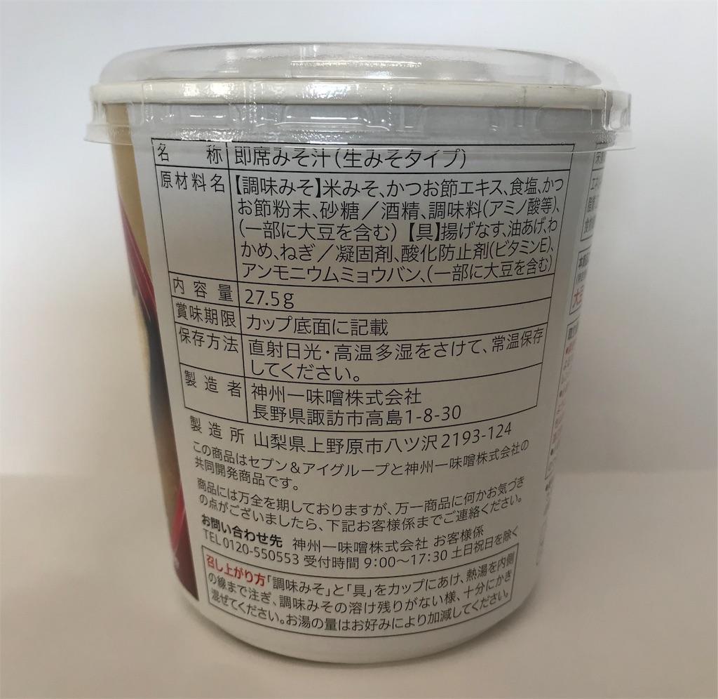 f:id:cupsouplove:20190227210151j:image