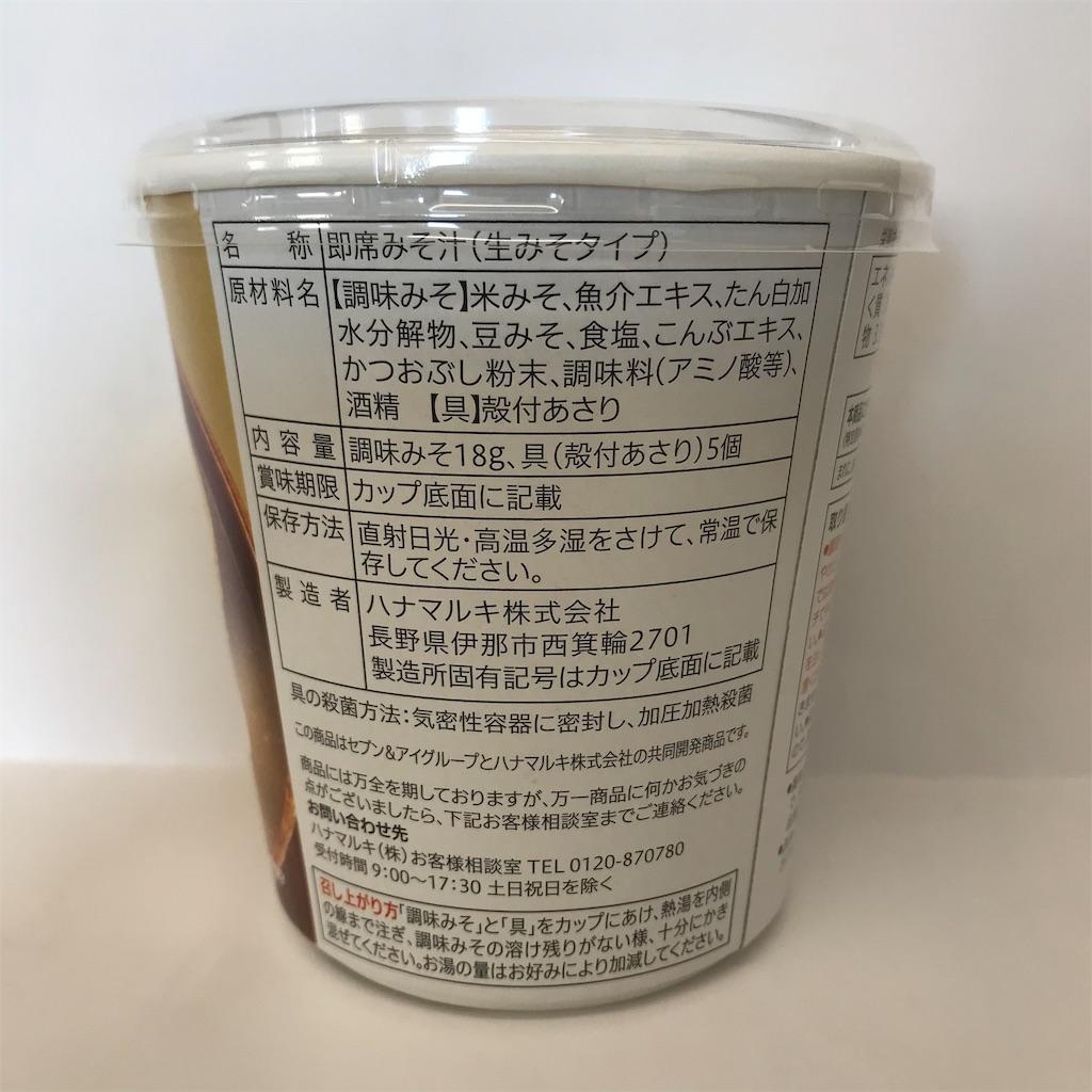 f:id:cupsouplove:20190309213320j:image
