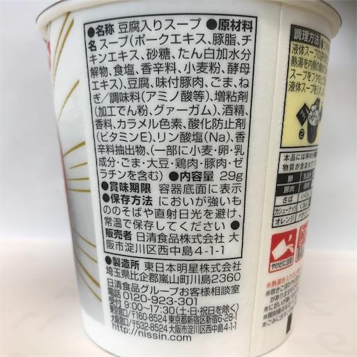 f:id:cupsouplove:20190729051844j:image