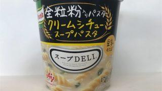スープデリのパスタの食べごろが?!「クリームシチュースープパスタ」スープデリ・クノール
