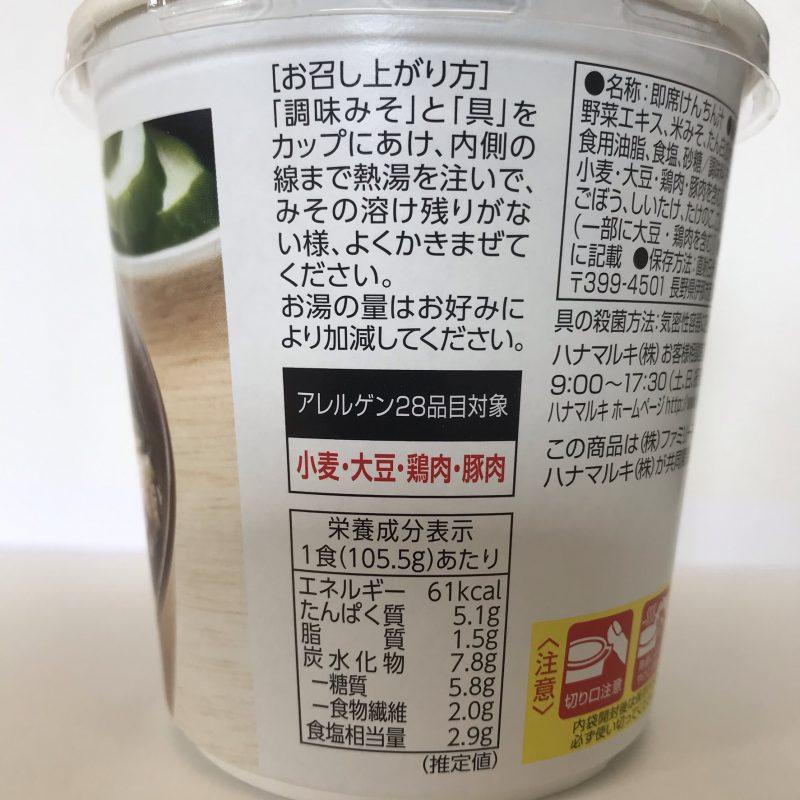 けんちん汁栄養成分表示
